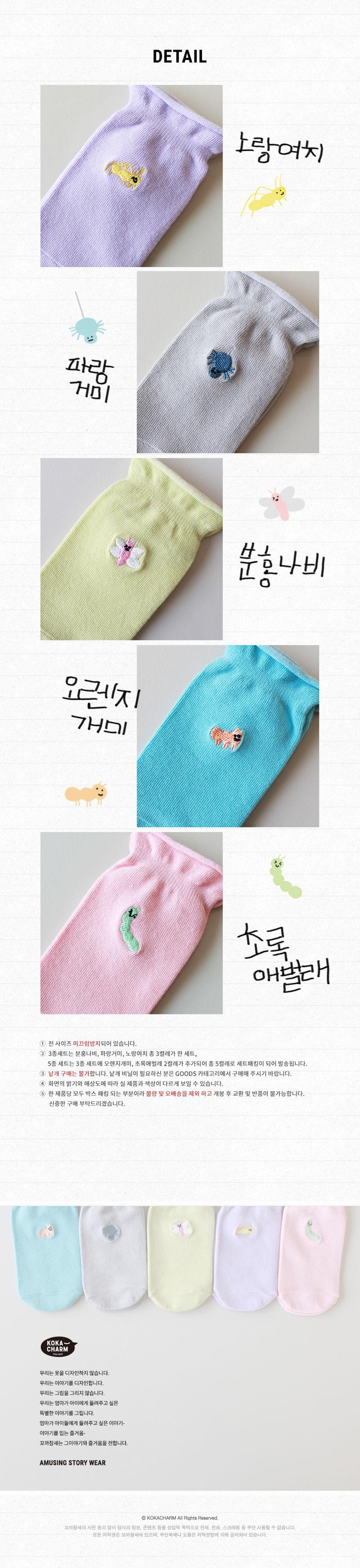 KOKACHARM - Korean Children Fashion - #Kfashion4kids - Dear My Friend Socks [set of 5] - 3