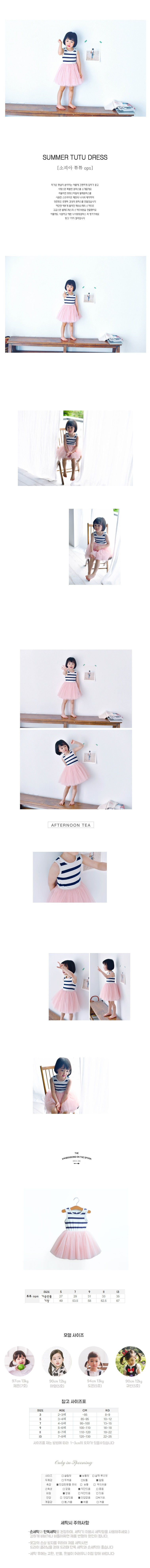 WANDOOKONG - Korean Children Fashion - #Kfashion4kids - Sophia Tutu Dress
