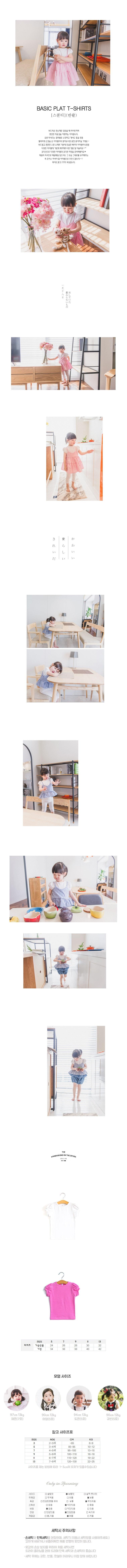 WANDOOKONG - Korean Children Fashion - #Kfashion4kids - Spoon Tee