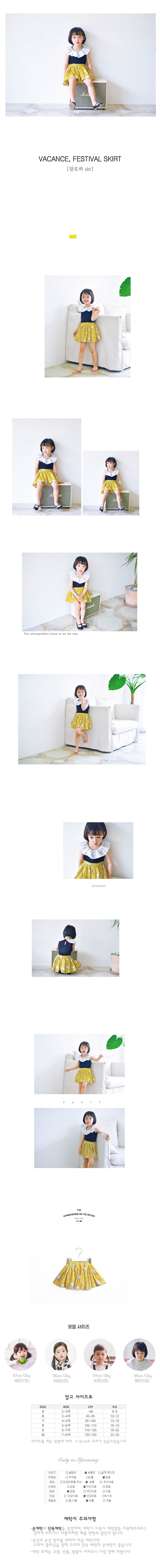 WANDOOKONG - Korean Children Fashion - #Kfashion4kids - Alloha Skirt