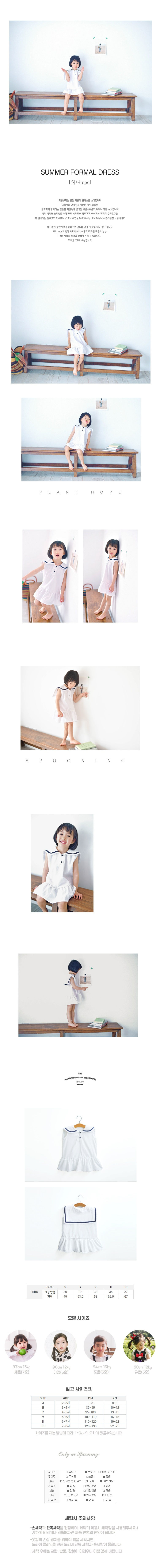 WANDOOKONG - Korean Children Fashion - #Kfashion4kids - Hinna Dress