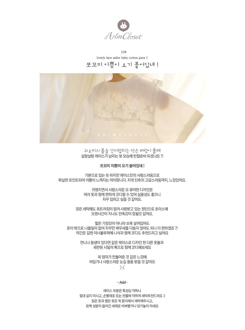 ARIM CLOSET - Korean Children Fashion - #Kfashion4kids - Lovely Lace Sailor Pure Tee