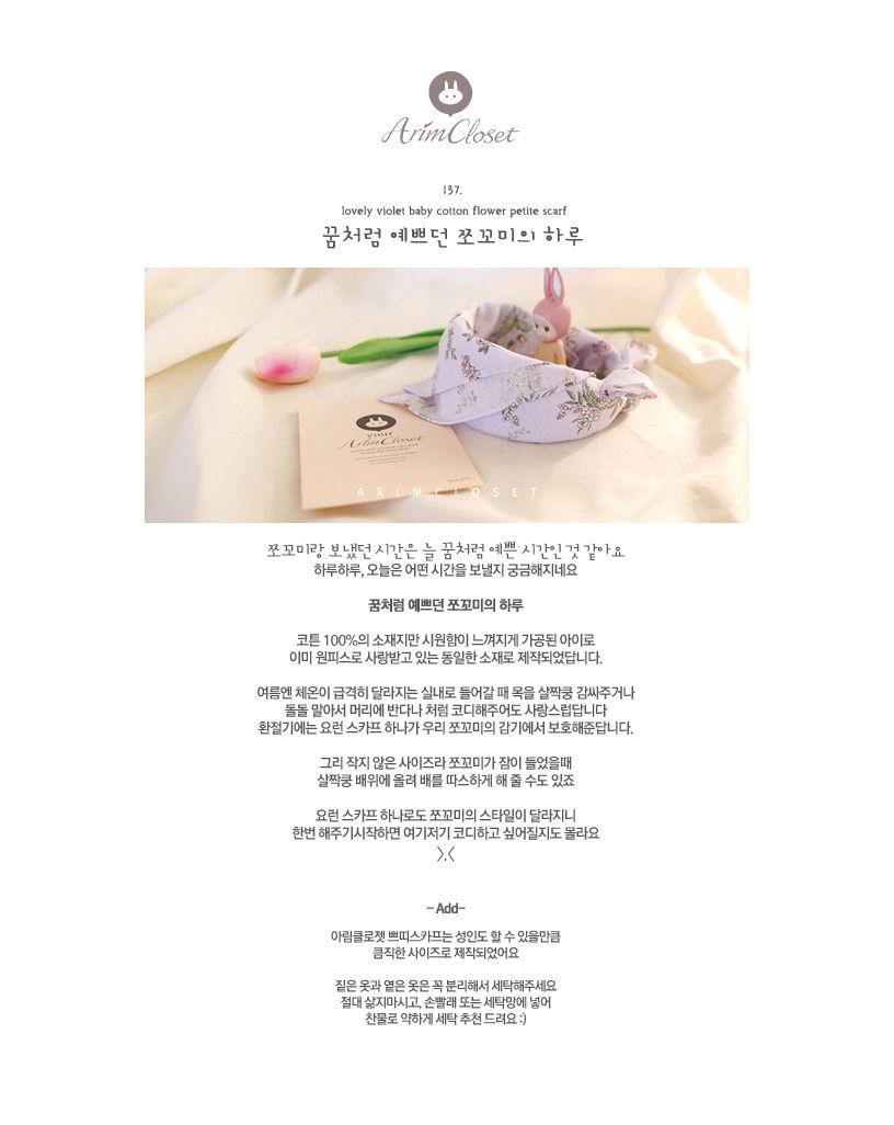 ARIM CLOSET - Korean Children Fashion - #Kfashion4kids - Lovely Violet Baby Petite Scarf
