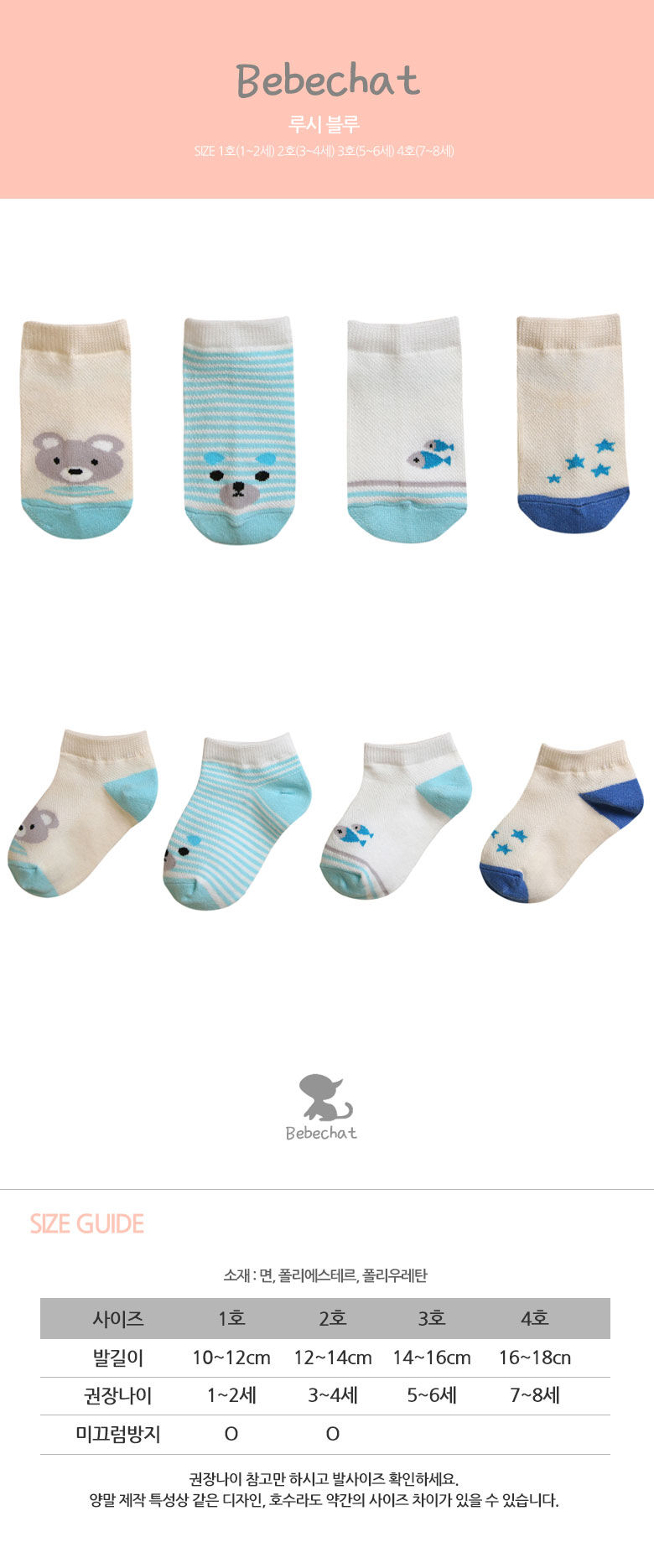 BEBECHAT - Korean Children Fashion - #Kfashion4kids - Ankle Lucy Blue Socks [set of 4]