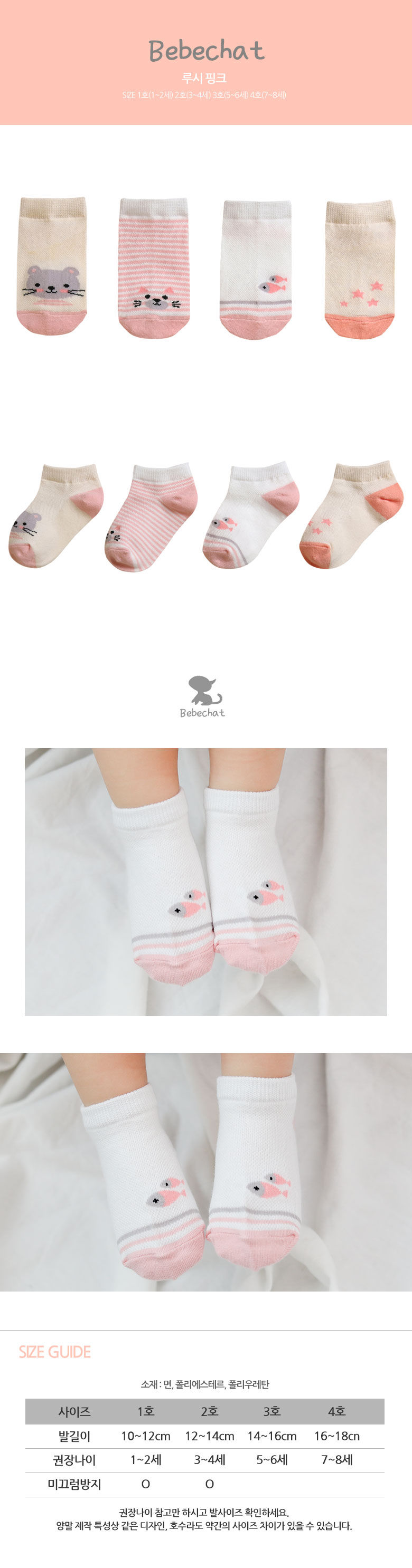 BEBECHAT - Korean Children Fashion - #Kfashion4kids - Ankle Lucy Pink Socks [set of 4]