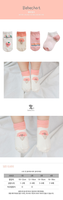 BEBECHAT - Korean Children Fashion - #Kfashion4kids - Ankle Summer Pink Socks [set of 4]
