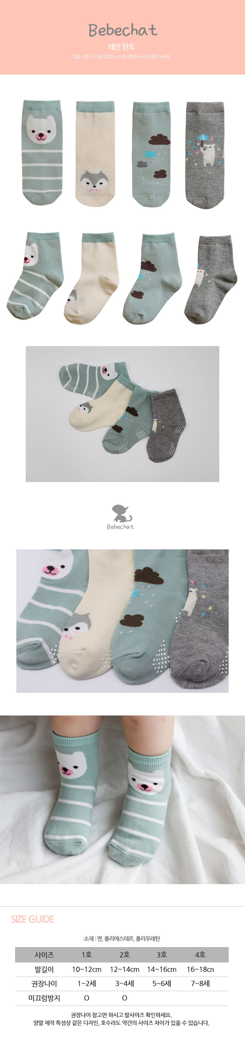 BEBECHAT - Korean Children Fashion - #Kfashion4kids - Rain Mint Socks [set of 4]