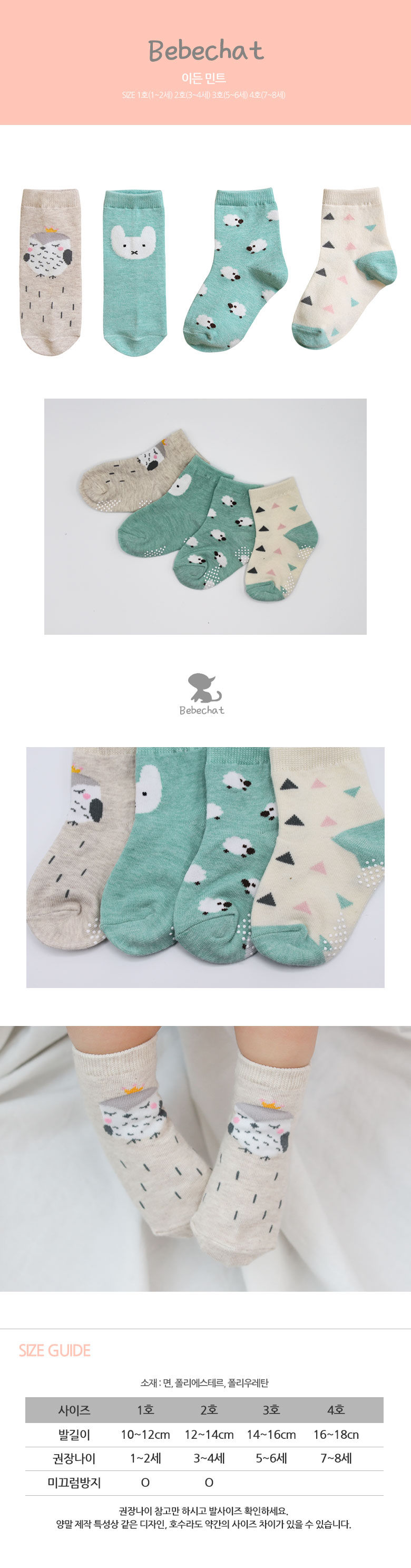 BEBECHAT - Korean Children Fashion - #Kfashion4kids - Eden Mint Socks [set of 4]