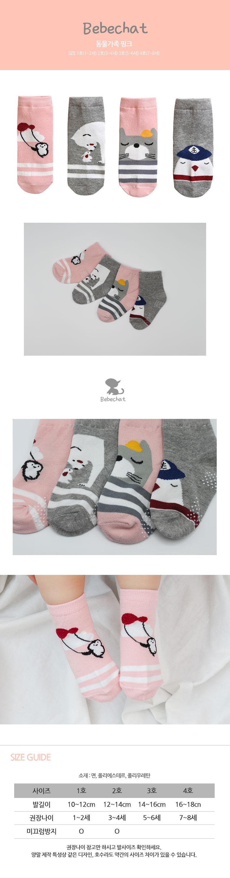 BEBECHAT - Korean Children Fashion - #Kfashion4kids - Animal Pink Socks [set of 4]