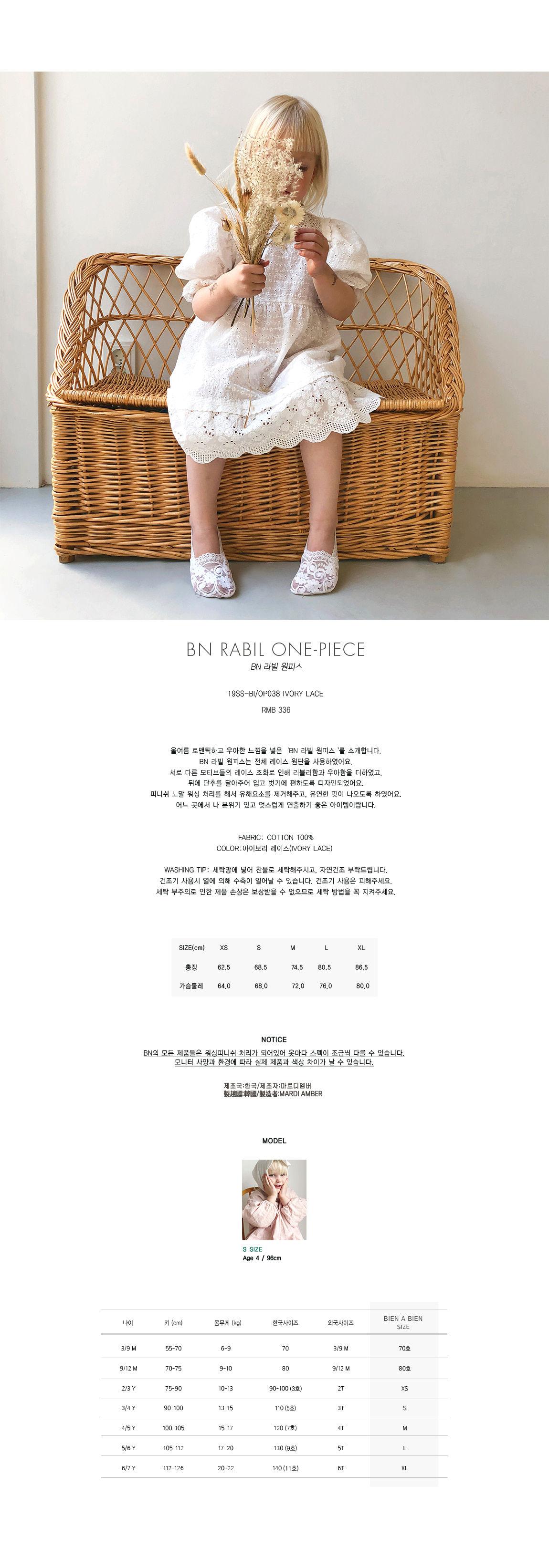 BIEN A BIEN - Korean Children Fashion - #Kfashion4kids - Rabil One-piece