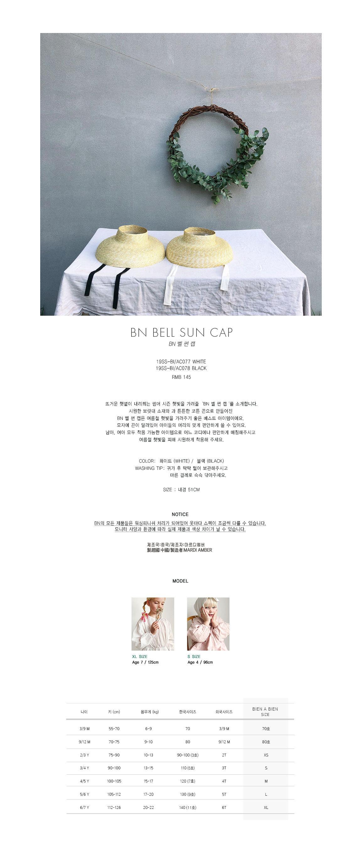 BIEN A BIEN - Korean Children Fashion - #Kfashion4kids - Bell Sun Cap