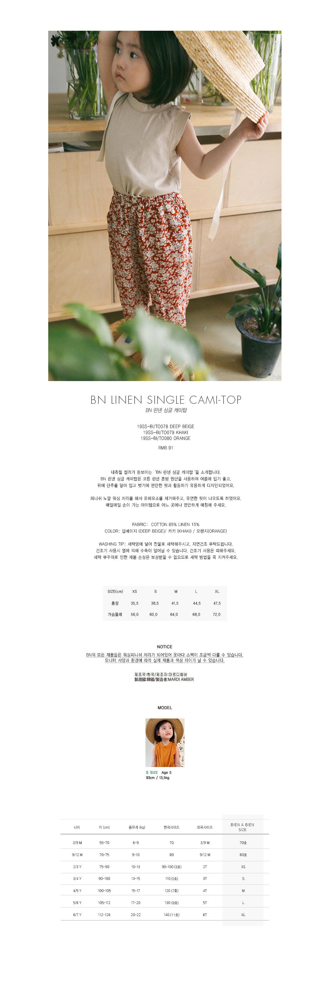 BIEN A BIEN - Korean Children Fashion - #Kfashion4kids - Linen Single Sleeveless Top