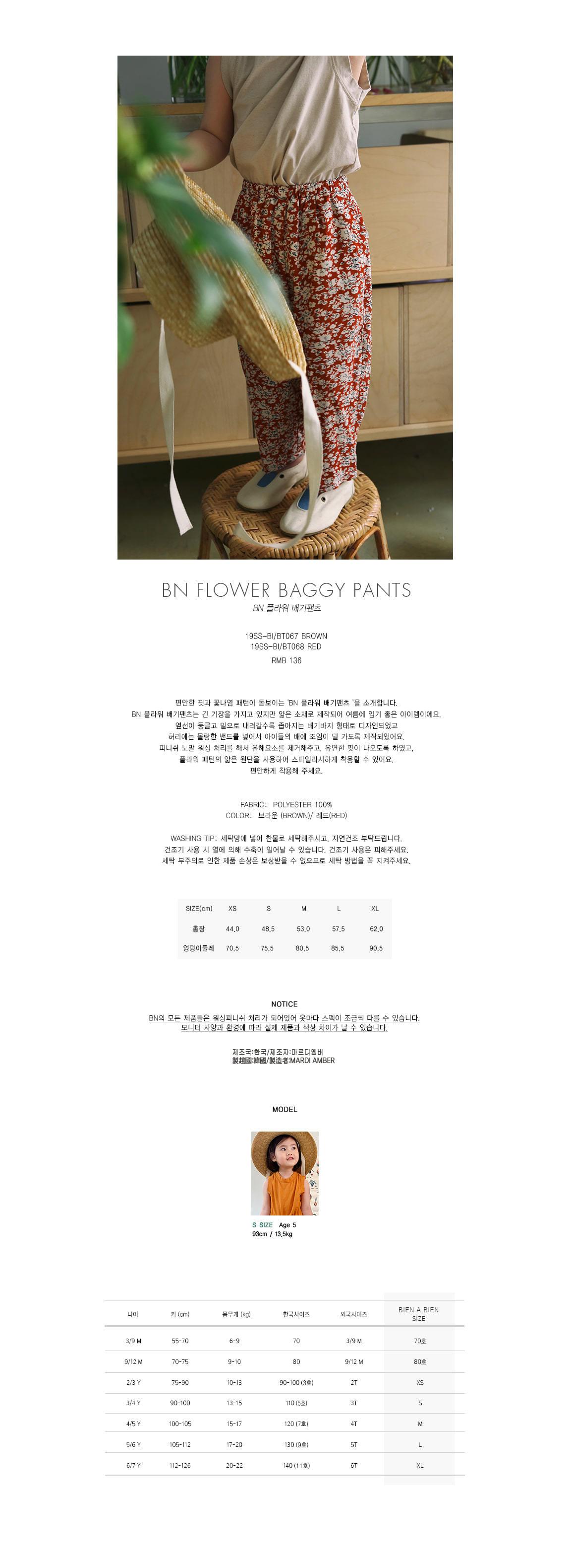 BIEN A BIEN - Korean Children Fashion - #Kfashion4kids - Flower Baggy Pants