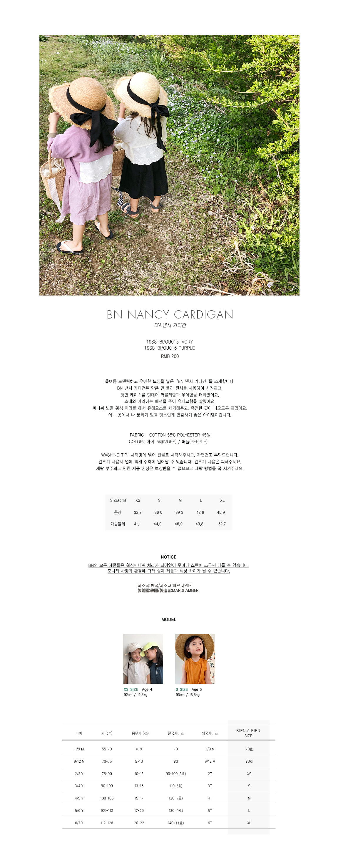 BIEN A BIEN - Korean Children Fashion - #Kfashion4kids - Nancy Cardigan