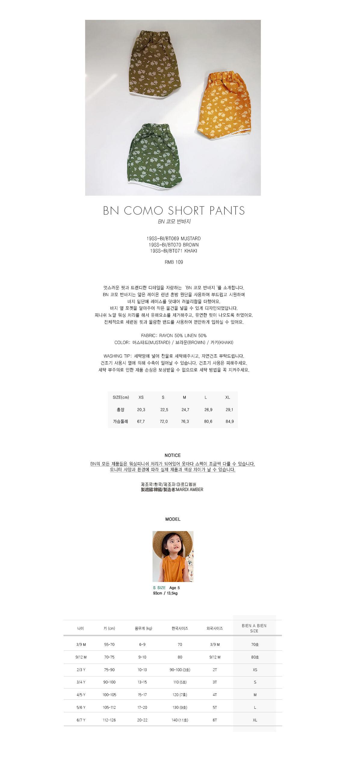 BIEN A BIEN - Korean Children Fashion - #Kfashion4kids - Komo Short Pants