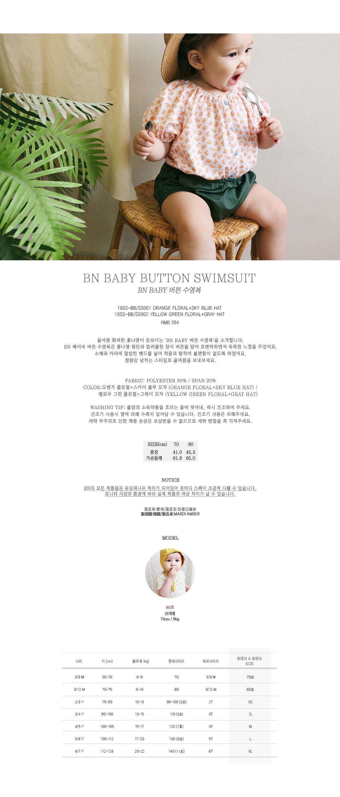 BIEN A BIEN - Korean Children Fashion - #Kfashion4kids - Baby Button  Swimsuit