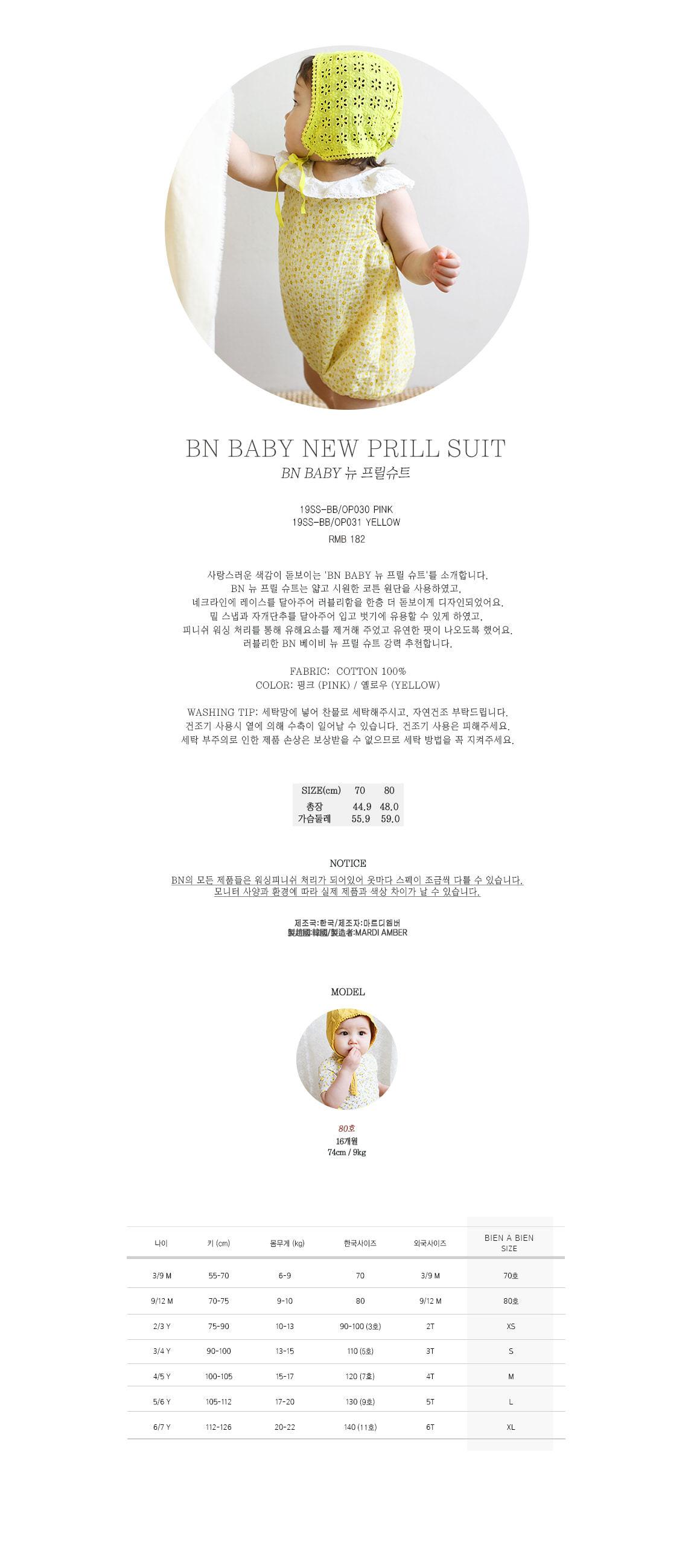 BIEN A BIEN - Korean Children Fashion - #Kfashion4kids - Baby New Frill Bodysuit