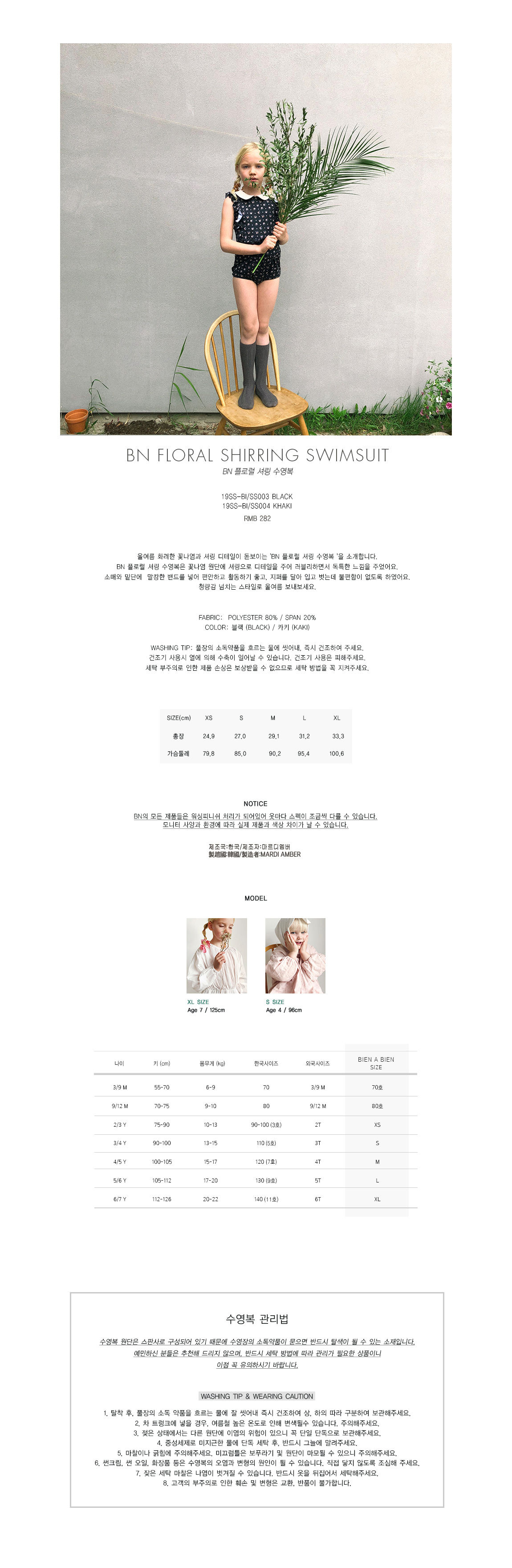 BIEN A BIEN - Korean Children Fashion - #Kfashion4kids - Floral Shirring Swimwear