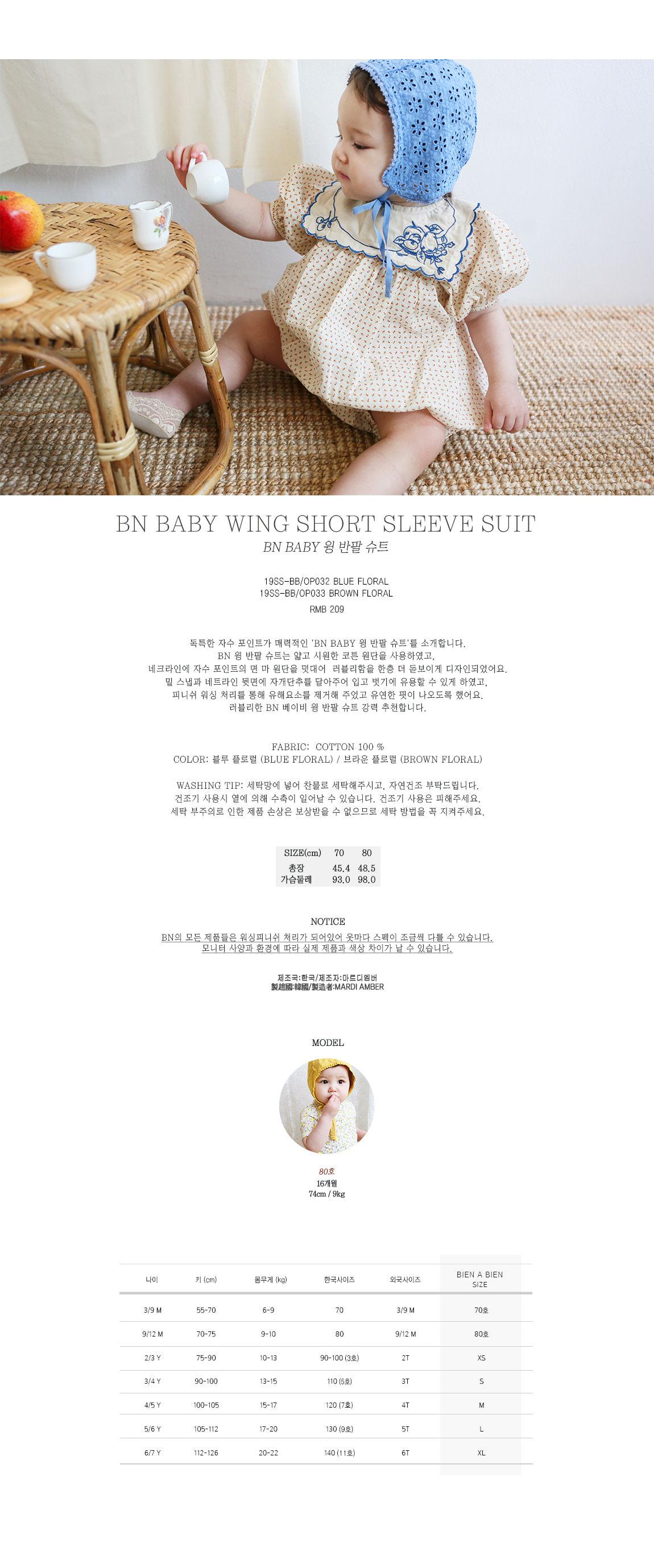 BIEN A BIEN - Korean Children Fashion - #Kfashion4kids - Baby Wing Bodysuit
