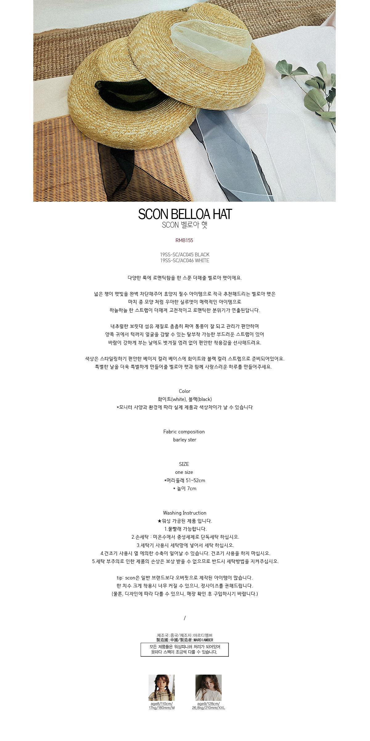 SCON - Korean Children Fashion - #Kfashion4kids - Belloa Hat