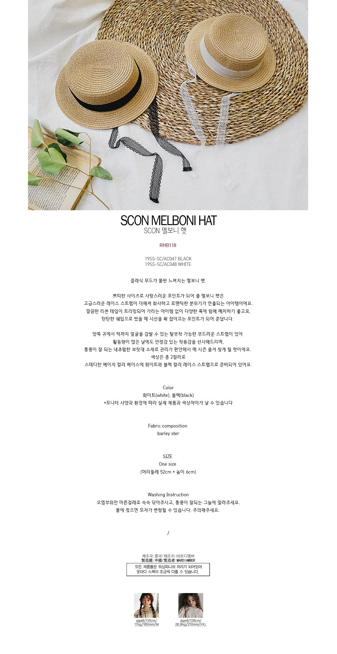 SCON - Korean Children Fashion - #Kfashion4kids - Melboni Hat