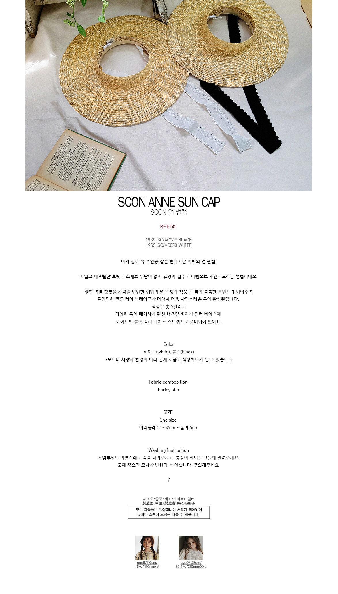 SCON - Korean Children Fashion - #Kfashion4kids - Anne Sun Cap