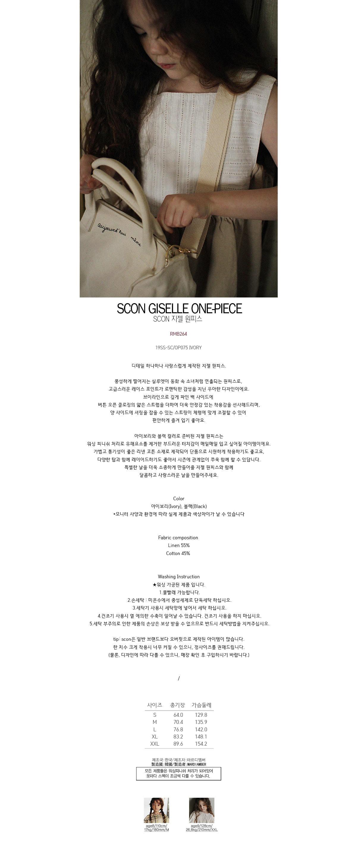 SCON - Korean Children Fashion - #Kfashion4kids - Giselle One-piece - 3