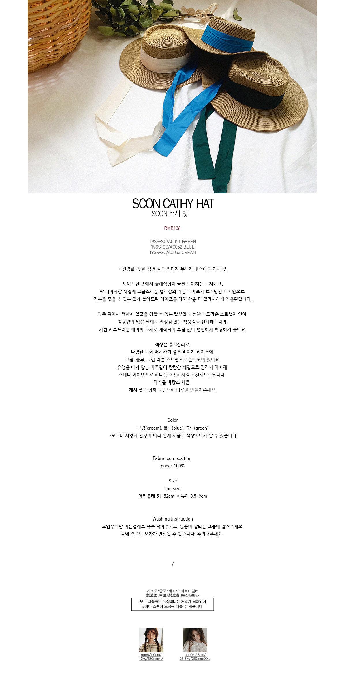 SCON - Korean Children Fashion - #Kfashion4kids - Cathy Hat