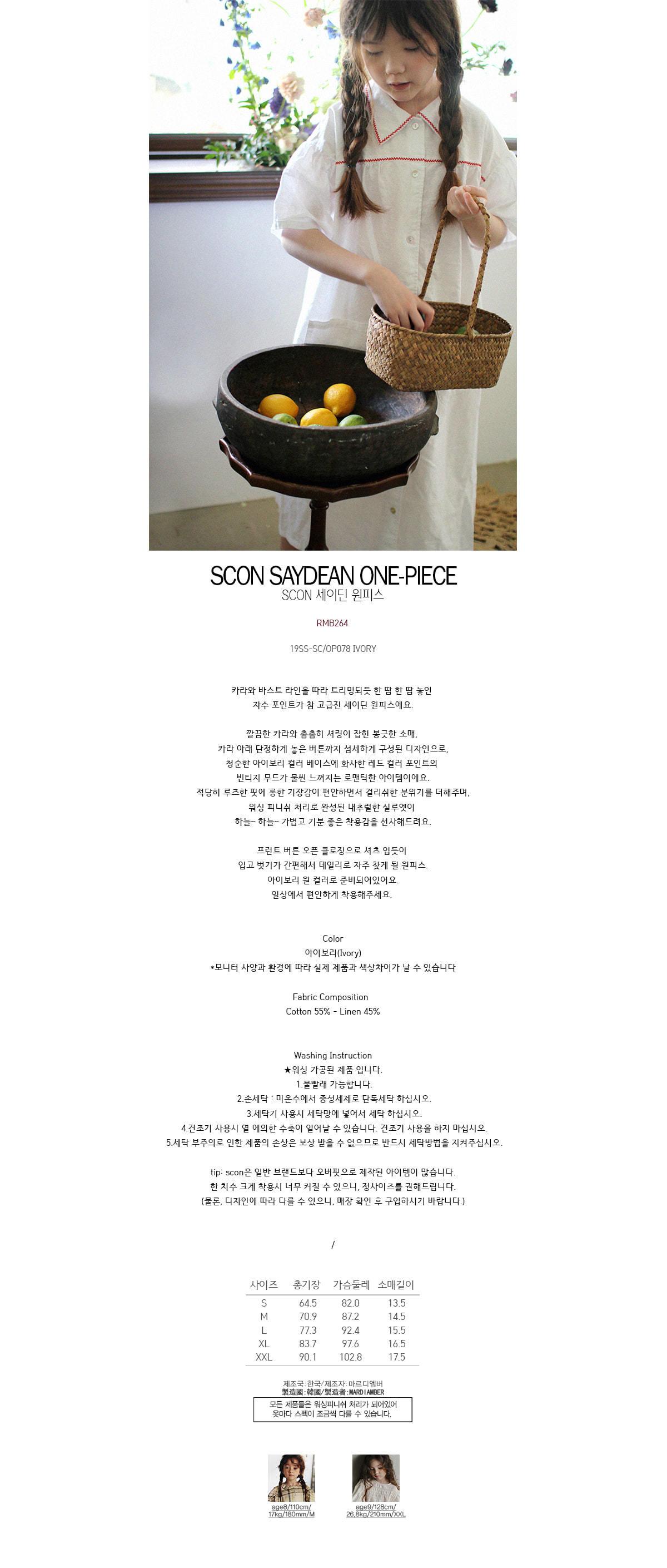 SCON - Korean Children Fashion - #Kfashion4kids - Saydean One-piece