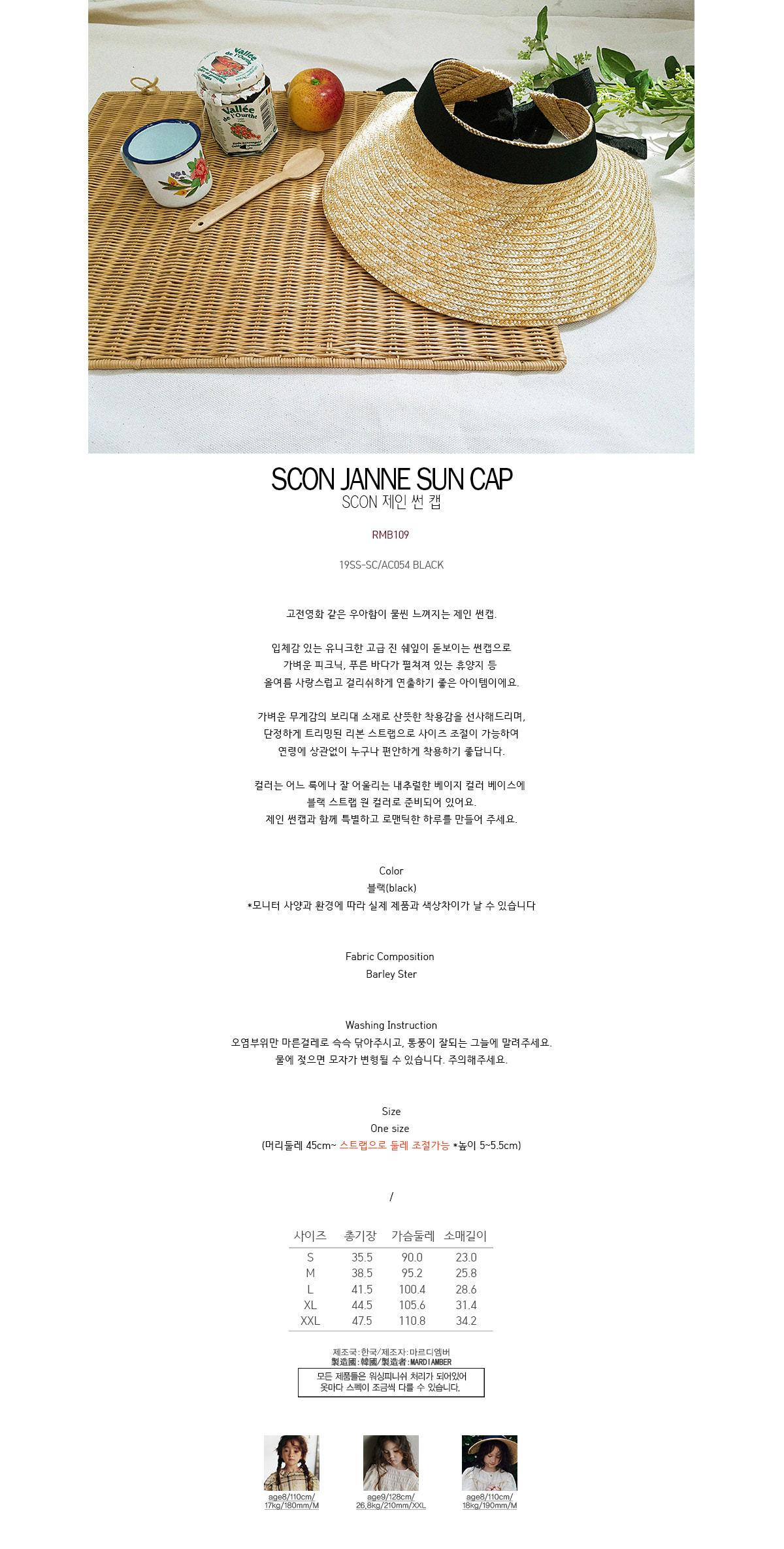 SCON - Korean Children Fashion - #Kfashion4kids - Jane Sun Cap