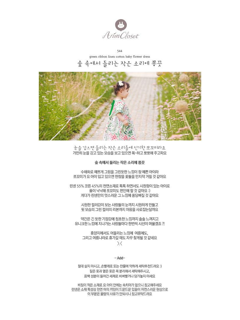 ARIM CLOSET - Korean Children Fashion - #Kfashion4kids - Green Ribbon Linen Cotton Baby Dress