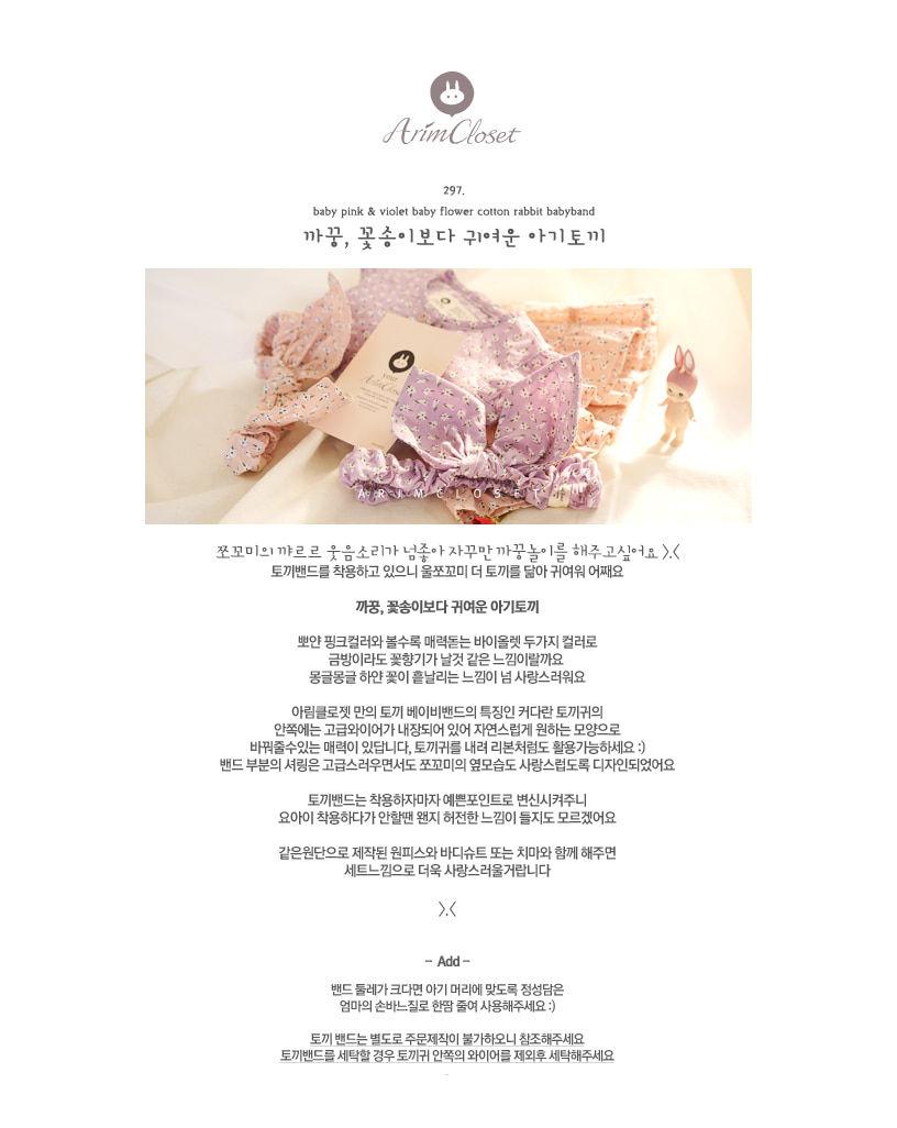 ARIM CLOSET - Korean Children Fashion - #Kfashion4kids - Flower Cotton Rabbit Baby Hairband