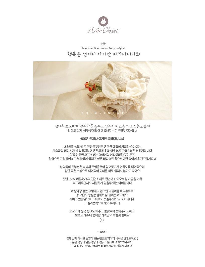 ARIM CLOSET - Korean Children Fashion - #Kfashion4kids - Lace Point Linen Cotton Baby Bodysuit