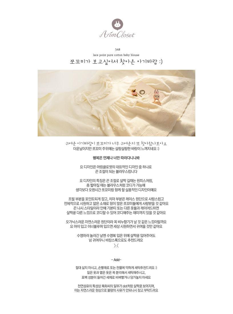 ARIM CLOSET - Korean Children Fashion - #Kfashion4kids - Lace Point Pure Cotton Baby Blouse