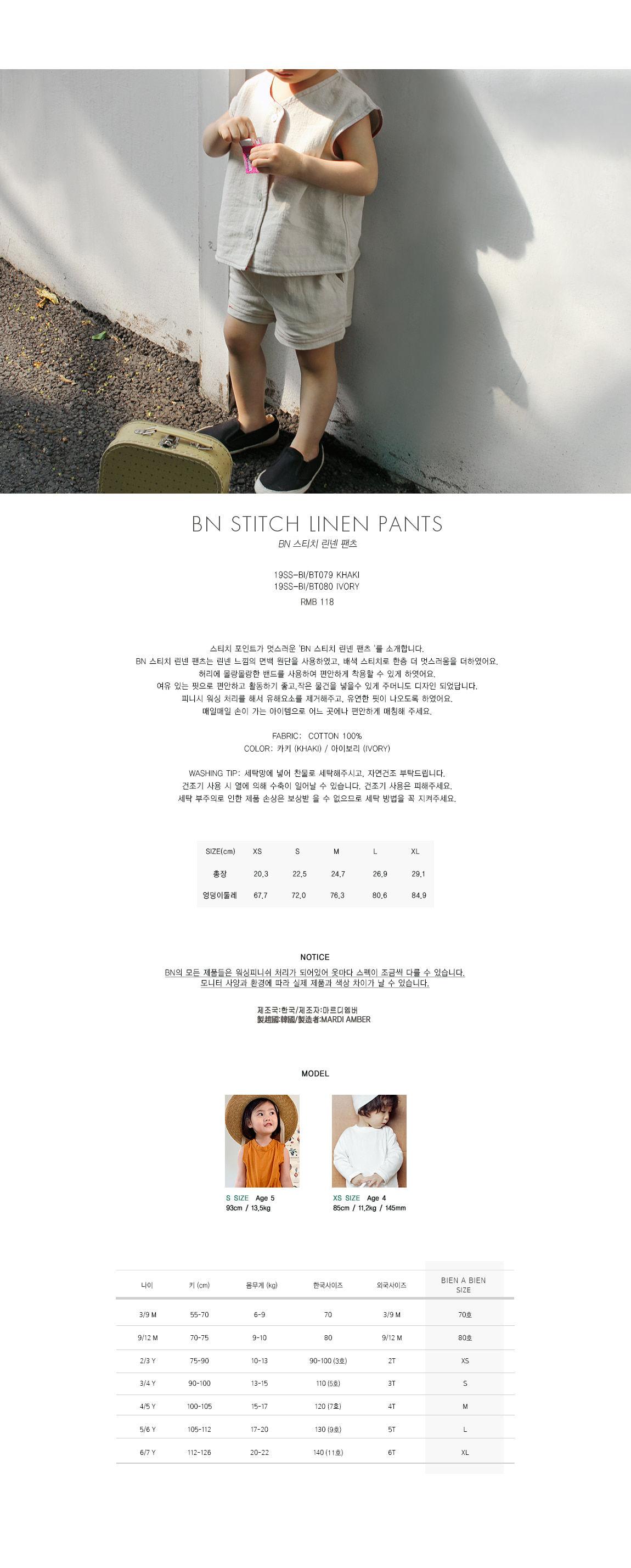 BIEN A BIEN - Korean Children Fashion - #Kfashion4kids - Stitch Linen Pants