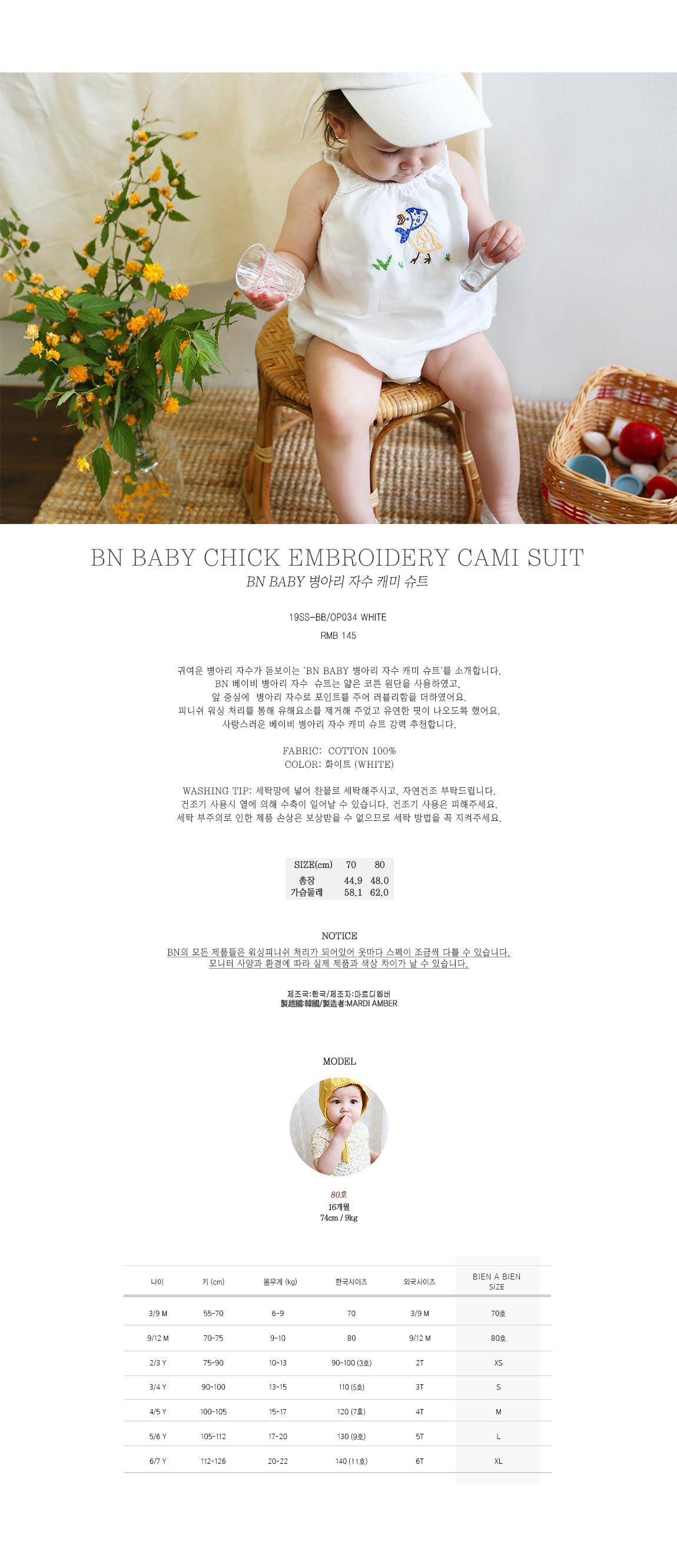 BIEN A BIEN - Korean Children Fashion - #Kfashion4kids - Chick Embroidery Cami Baby Bodysuit