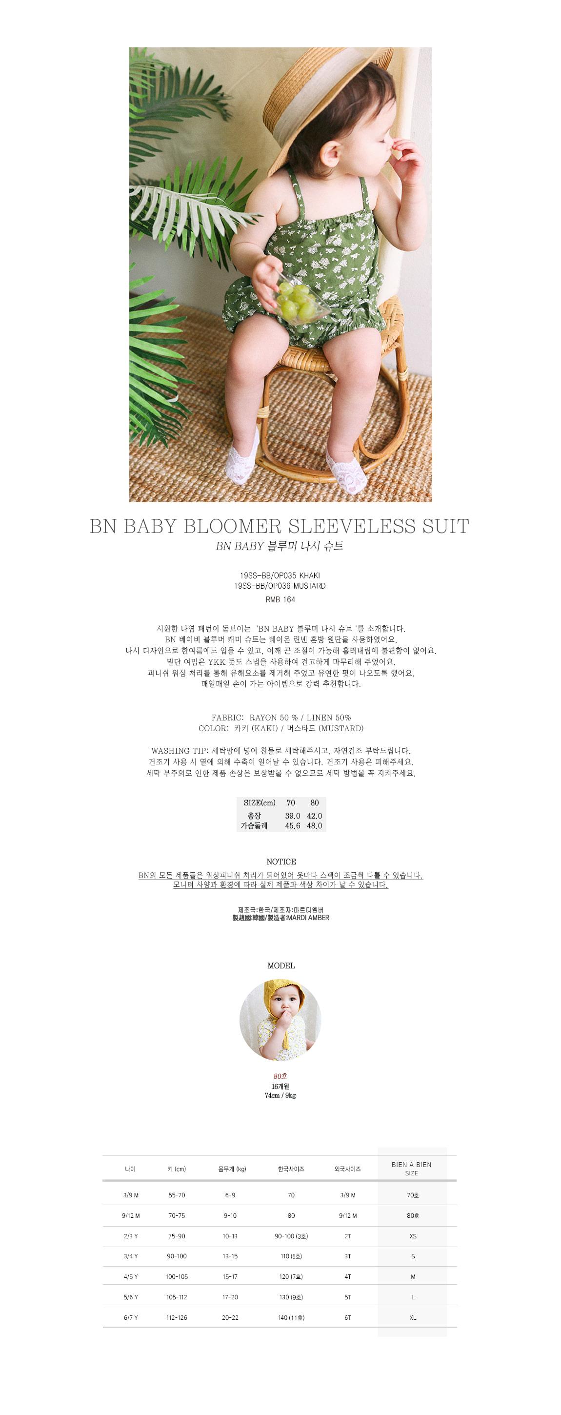 BIEN A BIEN - Korean Children Fashion - #Kfashion4kids - Bloomer Sleeveless Baby Bodysuit