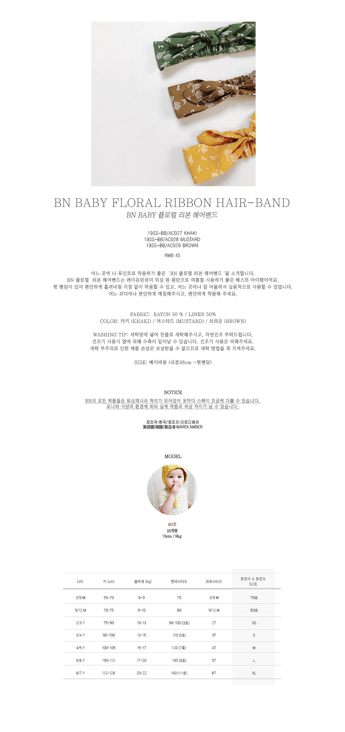 BIEN A BIEN - Korean Children Fashion - #Kfashion4kids - Floral Ribbon Hairband