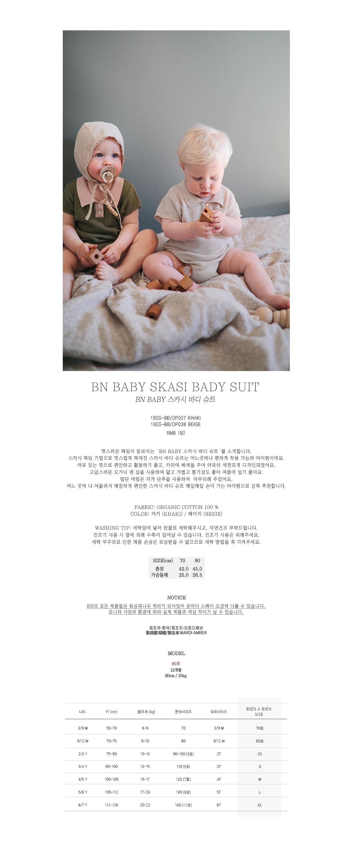 BIEN A BIEN - Korean Children Fashion - #Kfashion4kids - Skasi Baby Bodysuit