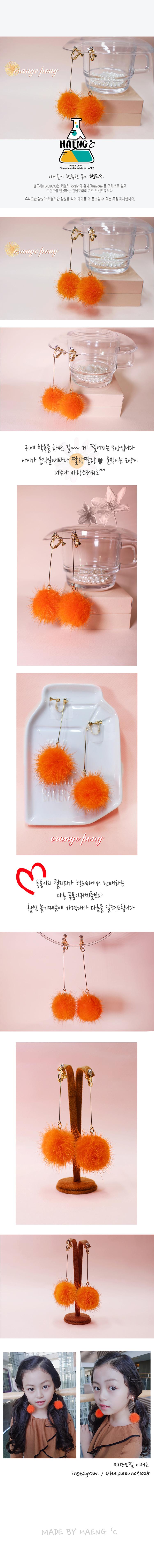 HAENGDOCI - Korean Children Fashion - #Kfashion4kids - Orange Pong Kids Earring