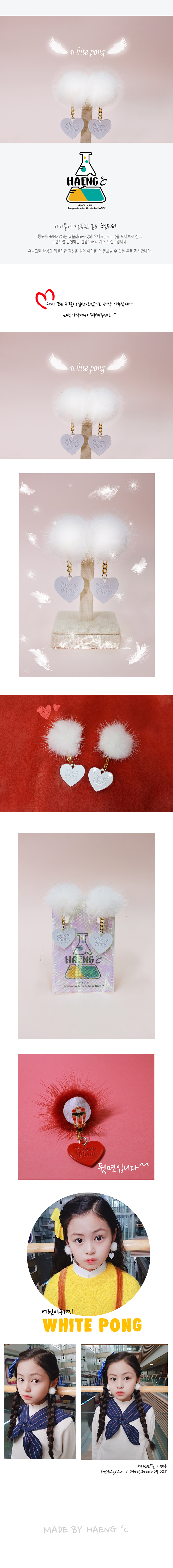 HAENGDOCI - Korean Children Fashion - #Kfashion4kids - White Pong Kids Earring