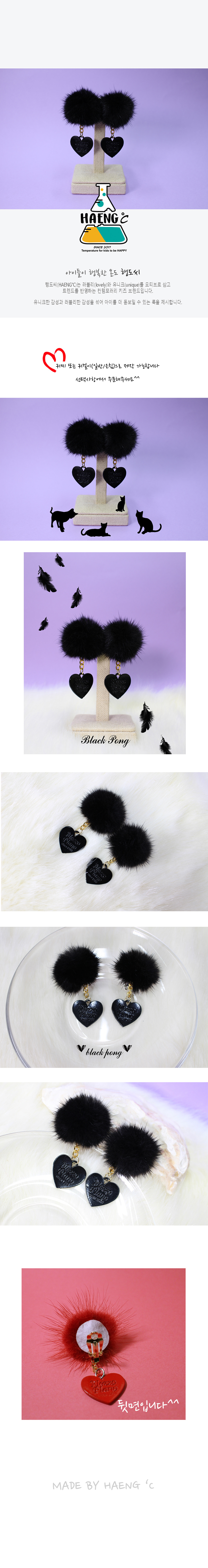 HAENGDOCI - Korean Children Fashion - #Kfashion4kids - Black Pong Kids Earring