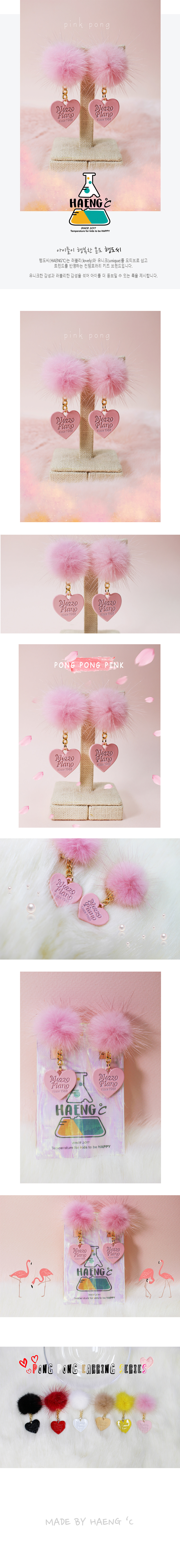HAENGDOCI - Korean Children Fashion - #Kfashion4kids - Pink Pong Kids Earring