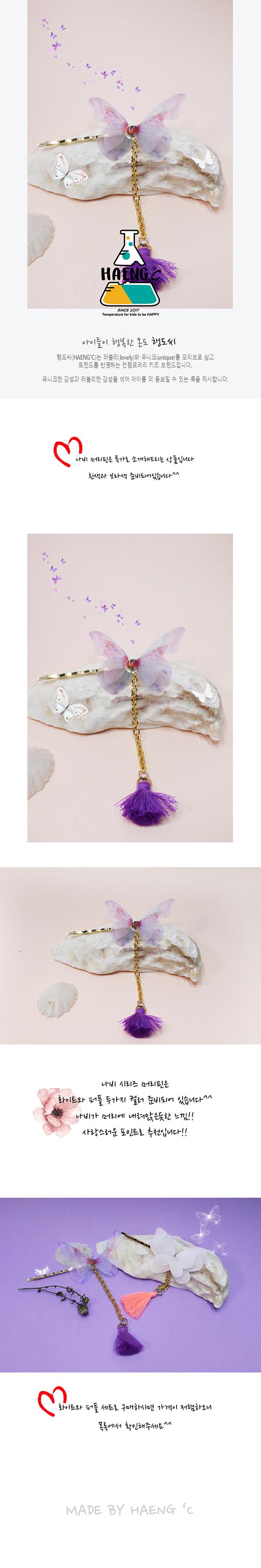 HAENGDOCI - Korean Children Fashion - #Kfashion4kids - Purple Butterfly Hairpin