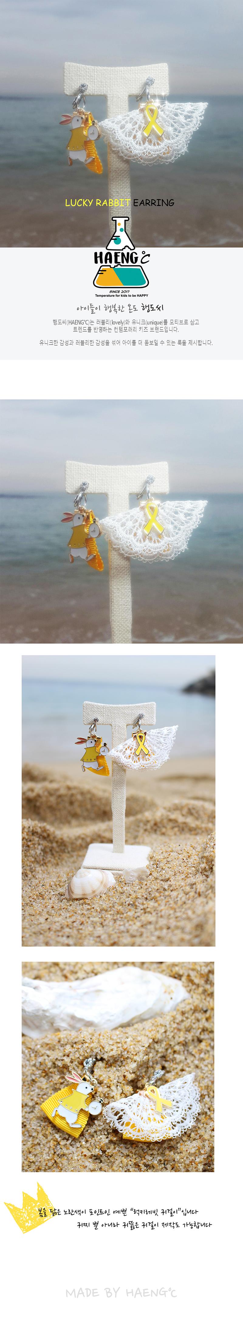 HAENGDOCI - Korean Children Fashion - #Kfashion4kids - Lucky Rabbit Earring