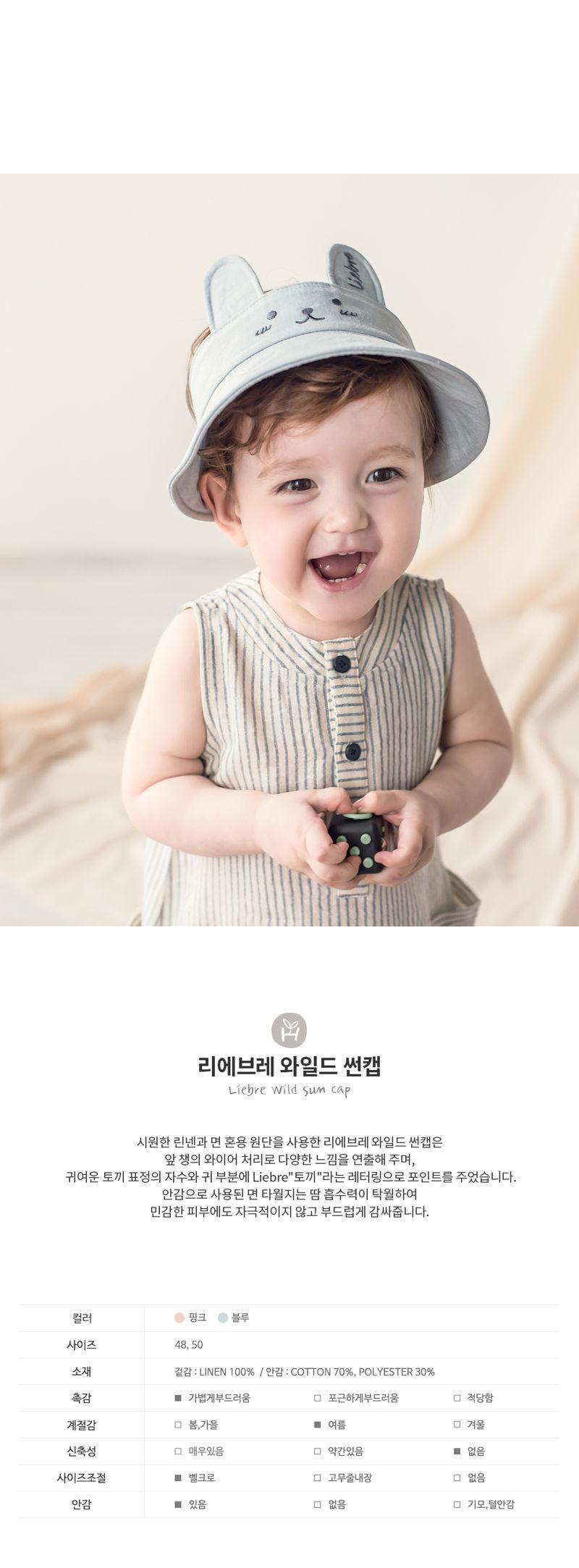 HAPPY PRINCE - Korean Children Fashion - #Kfashion4kids - Libre Wild Sun Cap