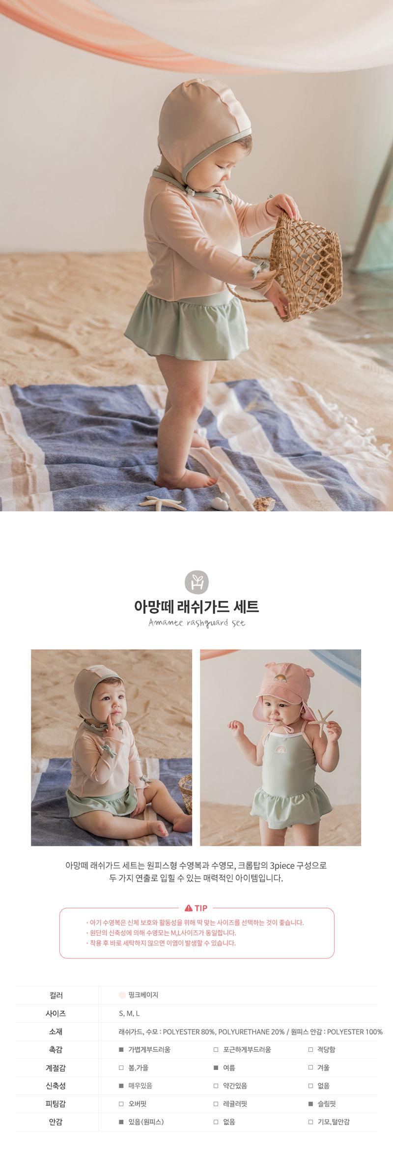 HAPPY PRINCE - Korean Children Fashion - #Kfashion4kids - Amante Rashguard Set - 3