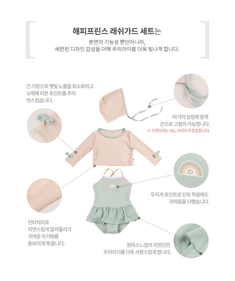 HAPPY PRINCE - Korean Children Fashion - #Kfashion4kids - Amante Rashguard Set - 7