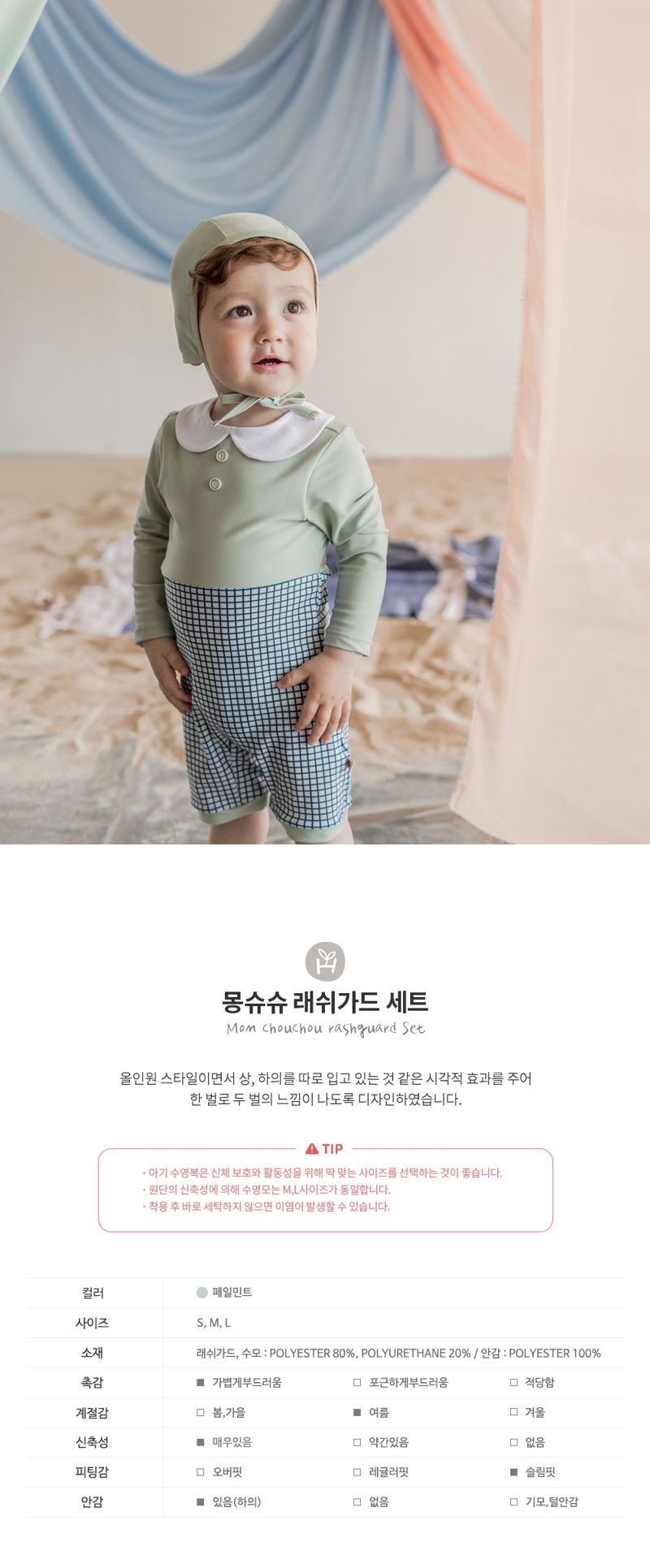 HAPPY PRINCE - Korean Children Fashion - #Kfashion4kids - Mon Chouchou Rashguard Set - 3