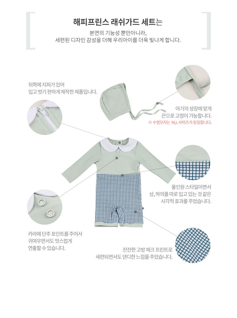 HAPPY PRINCE - Korean Children Fashion - #Kfashion4kids - Mon Chouchou Rashguard Set - 7
